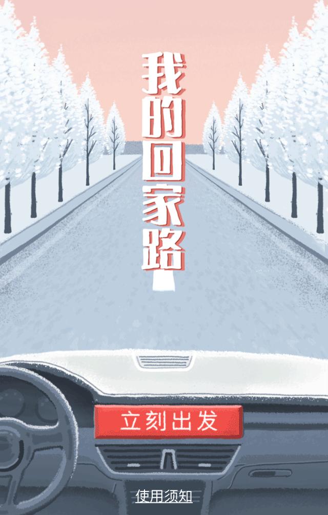 AI技术+视频H5|王老吉:回家的路