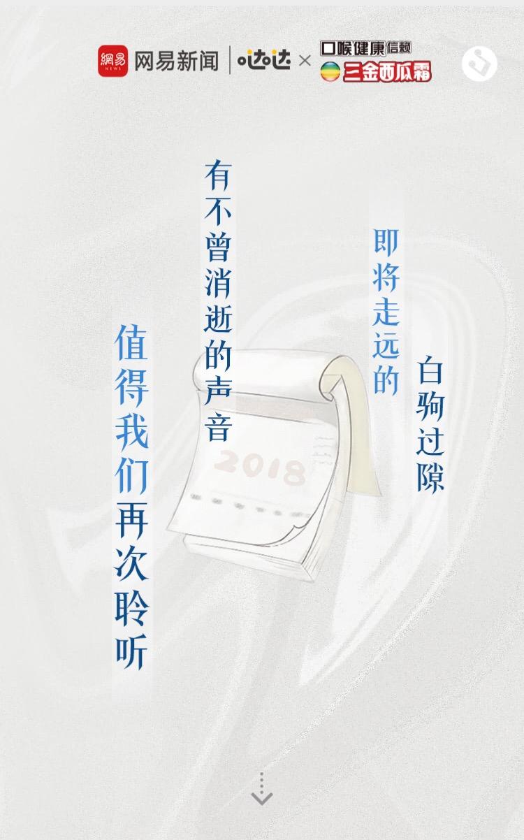 生成海报H5|三金西瓜霜:让世界听见你