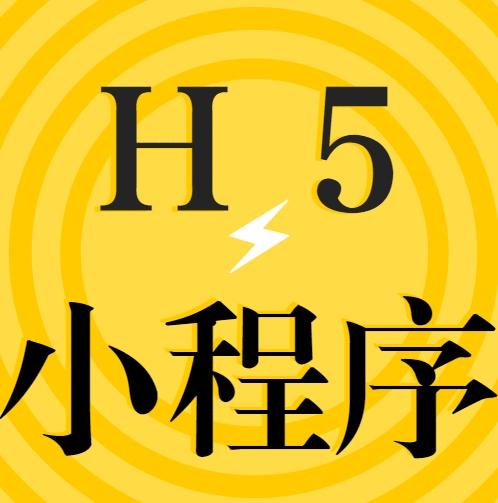 H5开发和微信小程序开发的不同之处?4个方面不同