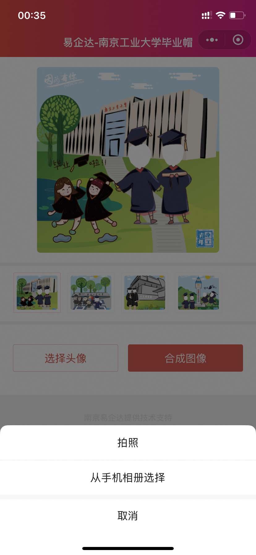 小程序案例-南京工业大学因为有你 最Q毕业照