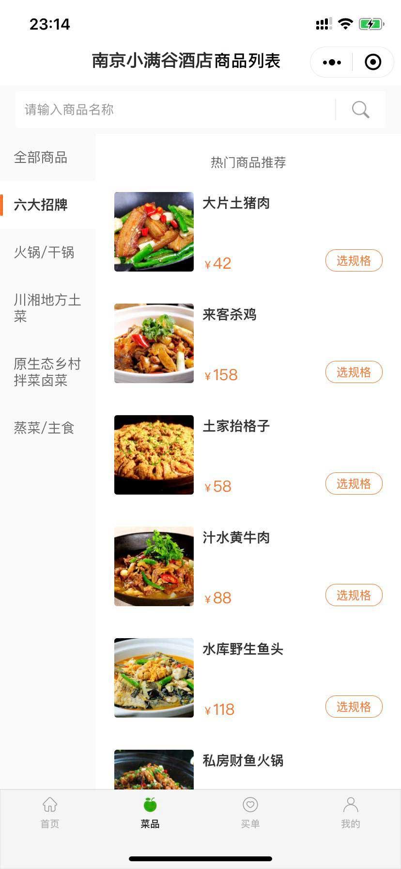 小程序案例-南京小曼谷酒店点餐系统
