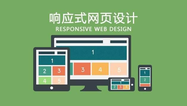 H5开发之响应式网站设计中4点经验之谈