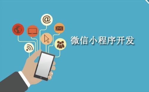 微信小程序可以为中小企业带来哪些好处?怎样盈利?